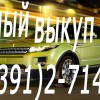 Срочный выкуп машин после дтп.  скупка мотоциклов.  покупка шин