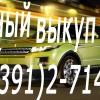 Выкуп авто в красноярске.  скупка автомобилей,  мотоциклов,  гру