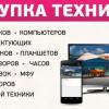 Скупка телевизоров.  покупка электроники,  цифровой техники.  ск