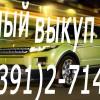 Скупка автомобильных шин и дисков любого размера.  покупка резин