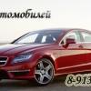 Скупка автомобилей,  мотоциклов в любом состоянии в красноярске.