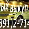 Скупка шин и дисков в красноярске.  покупка автомобилей новых и