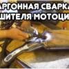 Восстановление аргоном деталей мото и авто