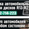 Скупка шин и дисков в красноярске.  срочный выкуп авто.  выкуп а