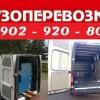 Грузоперевозки  красноярск - богучаны 2, 5 тонны газель фургон